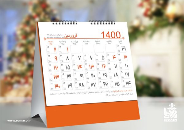 تقویم رومیزی رویال