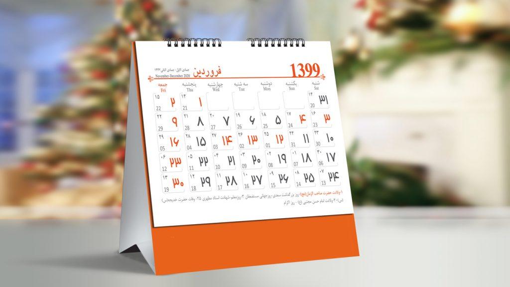 تقویم رومیزی ارزان   چاپ تقویم رومیزی   تقویم رومیزی ساده و ارزان مدل رویال