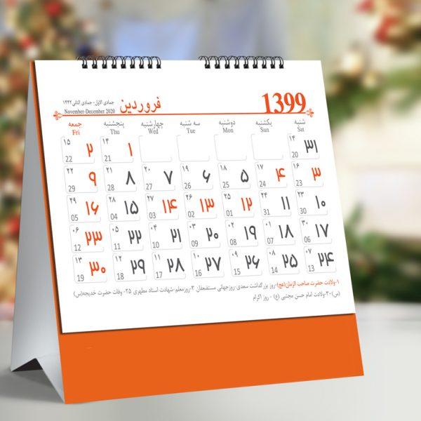 تقویم رومیزی ارزان | چاپ تقویم رومیزی | تقویم رومیزی ساده و ارزان مدل رویال