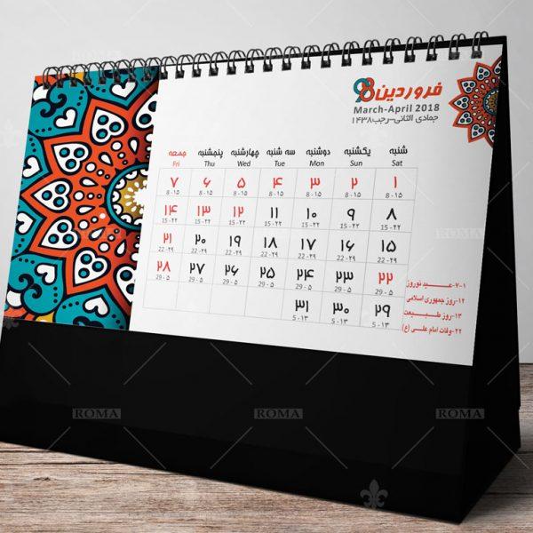 چاپ تقویم رومیزی