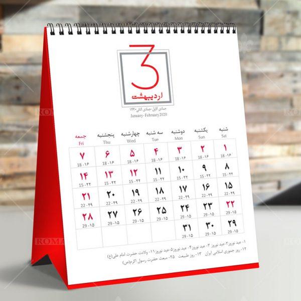 تقویم رومیزی اختصاصی/خرید تقویم رومیزی