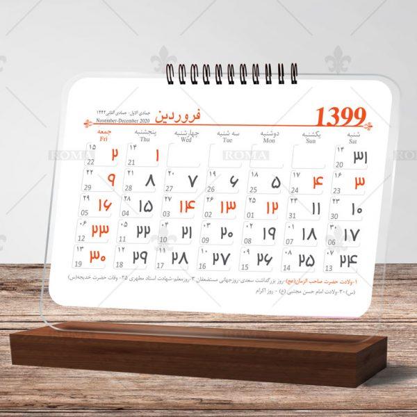 تقویم رومیزی / تقویم رومیزی ارزان /تقویم رومیزی / تقویم رومیزی 1400 / تقویم1400/تقویم 1400/تقویم رومیزی 1400