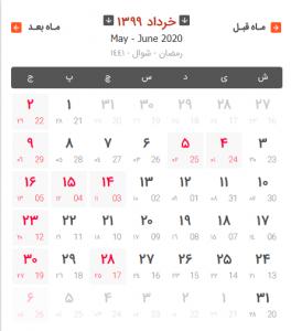 تقویم 1399/تقویم 99/تقویم 99 در یک نگاه/تقویم سال 1399/مناسبات سال 1399/عید نوروز/لحظه سال تحویل 13999/تعطیلات سال 1399/سال 1399