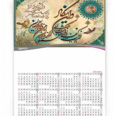 تقویم 1400/تقویم دیواری 1400/سالنامه 1400/تقویم رومیزی/تقویم دیواری اختصاصی/تقویم تبلیغاتی/تقویم اختصاصی/چاپ تقویم دیواری 1400