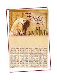 تقویم 1399/تقویم دیواری 99/سالنامه 1399/تقویم رومیزی/تقویم دیواری اختصاصی/تقویم تبلیغاتی/تقویم اختصاصی/چاپ تقویم دیواری 99